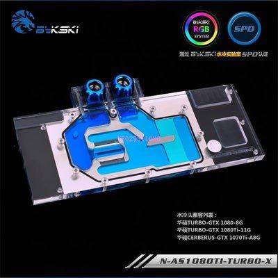 【石頭記數碼】Bykski N-AS1080TI-TURBO-X 華碩TURBO GTX1080Ti顯卡散熱水冷頭