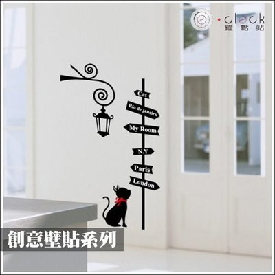 【鐘點站】DIY 居家壁貼 壁紙 牆貼 防水貼紙 室內佈置 (街道路燈下的貓咪) B093