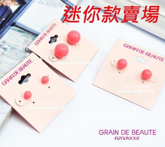 BHJ661-法國品牌Grain de Beaute 可愛馬卡龍圓球抗過敏耳釘 耳環【韓國製】迷你款賣場