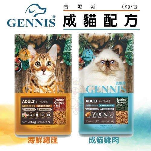 吉妮斯《成貓配方貓糧》6kg 海鮮/雞肉口味