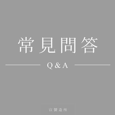 訂製燈罩 🔰 新手上路 第1章 【常見問答 Q&A 】