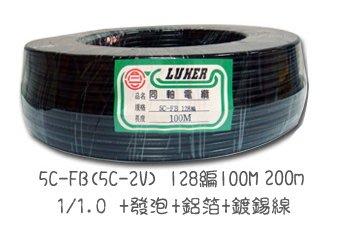 同軸電纜 5CFB 128編 銅包鋼  75阻抗 電源線 監視器線材 ~萬能百貨