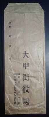 AA28(台中老文獻)日治時期『大甲街役場』老信封