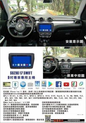 中壢【阿勇的店】 SWIFT 2017年後 專車專用安卓機 9吋螢幕 台灣設計組裝 系統穩定順暢 售服完善