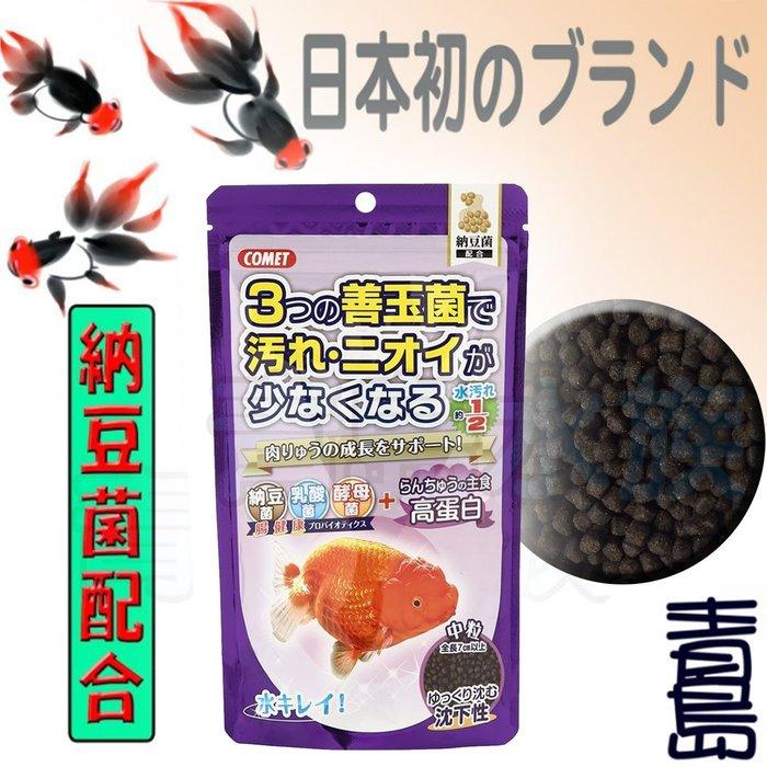 T。。。青島水族。。。日本comet可美多---金魚飼料 金魚主食(納豆菌配方)==沉下式200g(中顆粒)