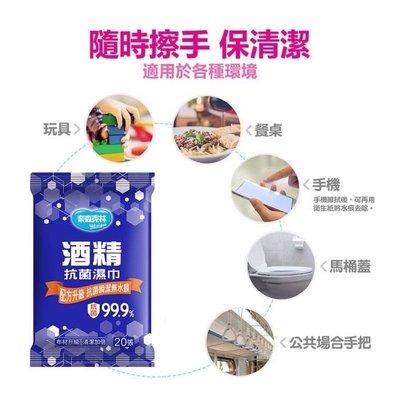 現貨~台灣品牌 奈森克林 酒精 抗菌濕巾20抽 酒精濕紙巾 75% 整箱買更划算