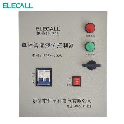 水井水泵自動水位控制箱單相智能液位控制器EDF-1302S伊萊科三月未來