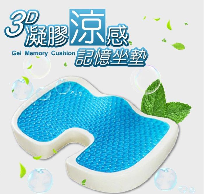 【保護尾椎及腰部!3D清涼感凝膠坐墊】3D凝膠記憶 記憶墊 太空墊 凝膠墊 夏日涼墊 枕墊 冰涼墊 冰墊