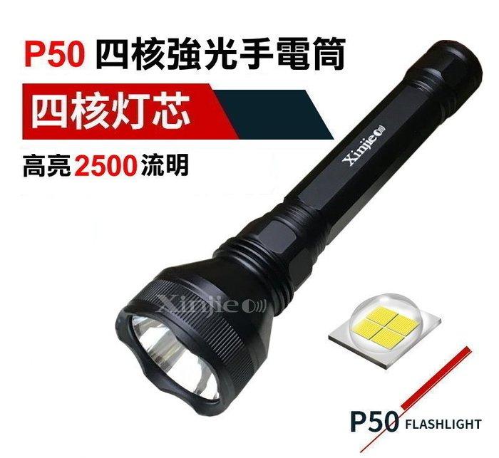 宇捷【A97】CREE XHP50 LED 強光手電筒 定焦強光 四核燈珠 登山露營巡邏 超越 Q5 T6 U2 L2