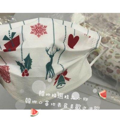 [韓娜]超可愛耶誕連線白色控五片ㄧ組交換禮物?選這個成人口罩ㄧ次性拋棄式有光澤質感開心❤️ (搜尋?韓娜口罩)更多絕美中絕版款等您來收藏