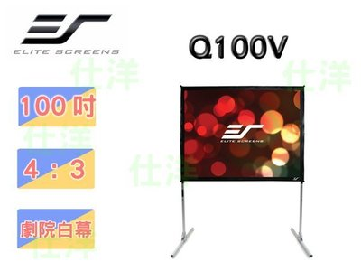 【仕洋音響】Elite Screens...