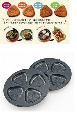 【小糖雜貨舖】日本進口 SMILE BAKER 微笑鬆餅機 可換烤盤煎餅機專用烤盤 (三角飯糰) 僅售烤盤