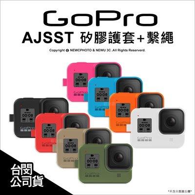 【薪創忠孝新生】GoPro 原廠配件 AJSST 矽膠護套+繫繩 矽膠套 果凍套 Hero 8 用 八色可選 公司貨
