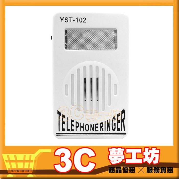 【3C夢工坊】電話機助響鈴 電話助響器 來電燈光閃爍 電話振鈴器 擴大器 鈴聲 擴音 電話鈴