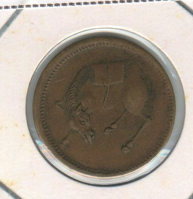 四川馬蘭錢五文型《紅銅》