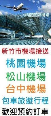 新竹市 機場接送 台中機場、桃園機場、松山機場