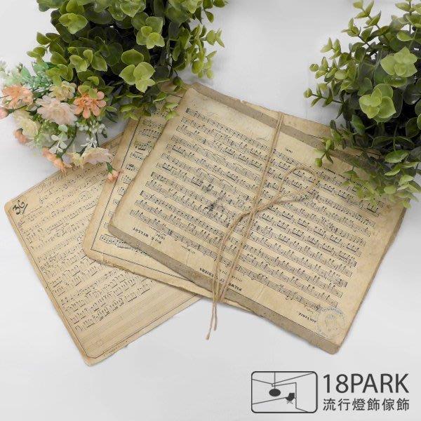 【18Park 】古典韻味 Vintage [ 哈利樂譜 ]