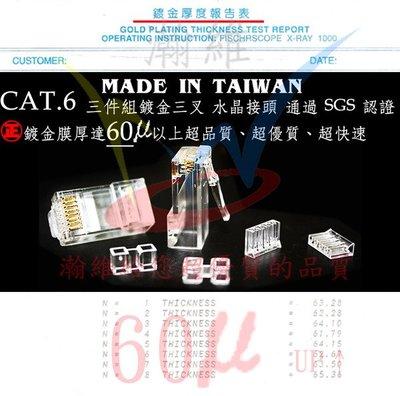 【 三件式】 Cat.6 UTP 鍍金 三叉 60μ 三件式 網路 水晶頭 另 Cat.5e 大山網路線 大同網路線