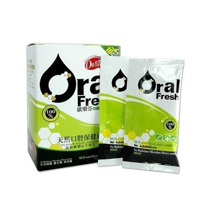 (活力。漾。健康) 歐樂芬天然口腔保健液/漱口水20ml Oral Fresh 旅行組 再加贈2包(隨機) 買多贈多哦