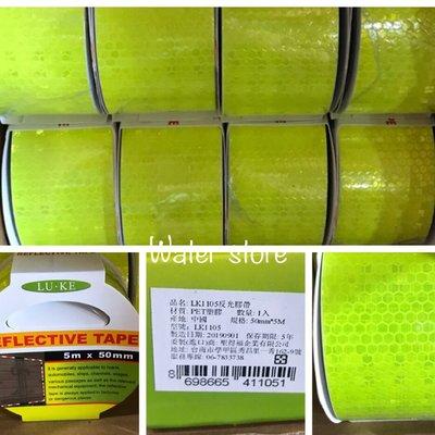 《鈺宅舖》螢光反光膠帶 反光 膠帶 螢光 5m*50mm 警示 亮度超強 預防 工安意外 夜間安全防護 警示膠帶 螢光膠帶