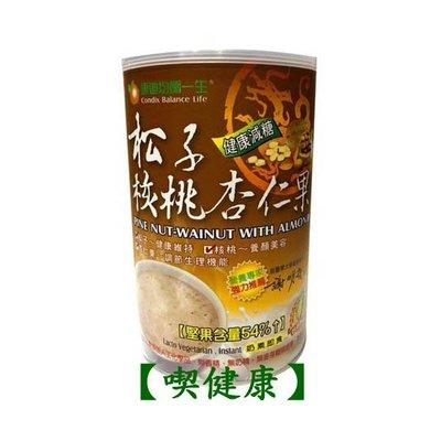 【喫健康】康迪均衡一生松子核桃杏仁果(454g)/買5瓶可免運