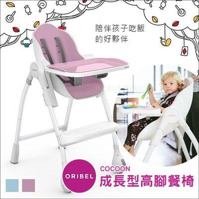 ✿蟲寶寶✿【新加坡Oribel】成長型多功能高腳餐椅 Cocoon - 草莓糖粉 新生兒可躺 餐椅