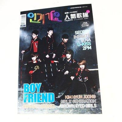 【懶得出門二手書】《韓國 K-POP節目 人氣歌謠雜誌12》BOY FRIEND U-KISS 2PM│(21D23)