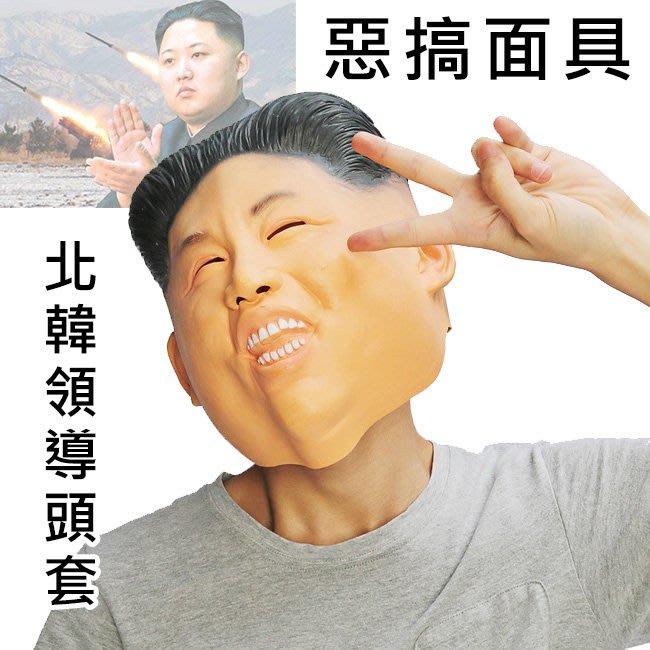 萬聖節 頭套 金正恩 惡搞面具 北韓領導 頭套 金小胖 搞笑面具 名人肖像 交換禮物【A77010401】塔克百貨
