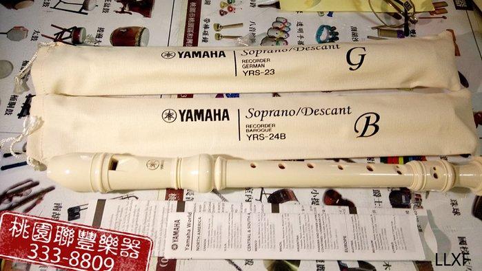 《∮聯豐樂器∮》YAMAHA YRS-23G YRS-24B 高音直笛《桃園現貨》