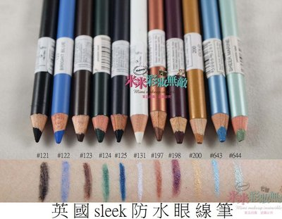 【米米彩妝無敵】英國sleek防水眼線筆 Kohl Eyeliner Pencil 舞台妝 特價270元