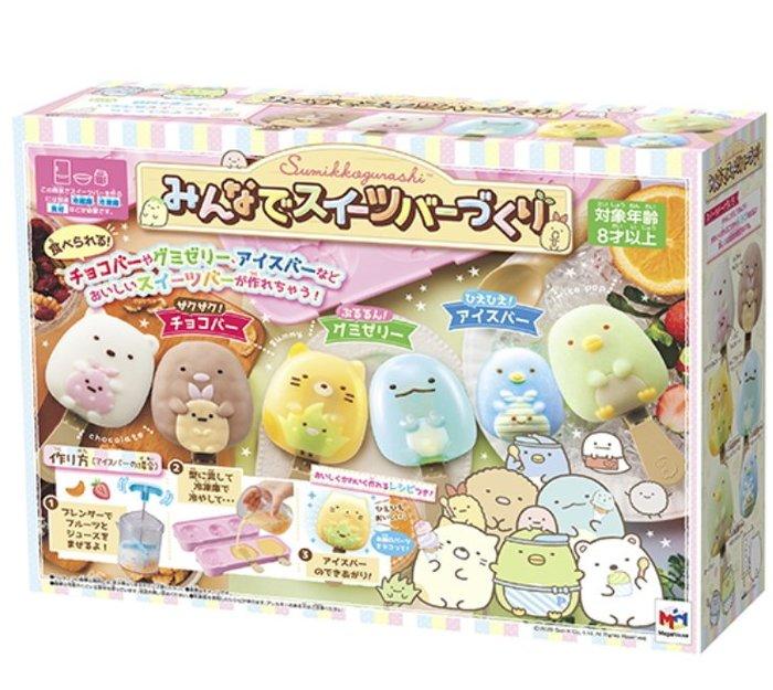《FOS》日本 角落生物 角落小夥伴 製冰盒 可愛 夏天 消暑 冰棒 女孩 禮物 玩具 孩童 女孩 熱銷 2020新款