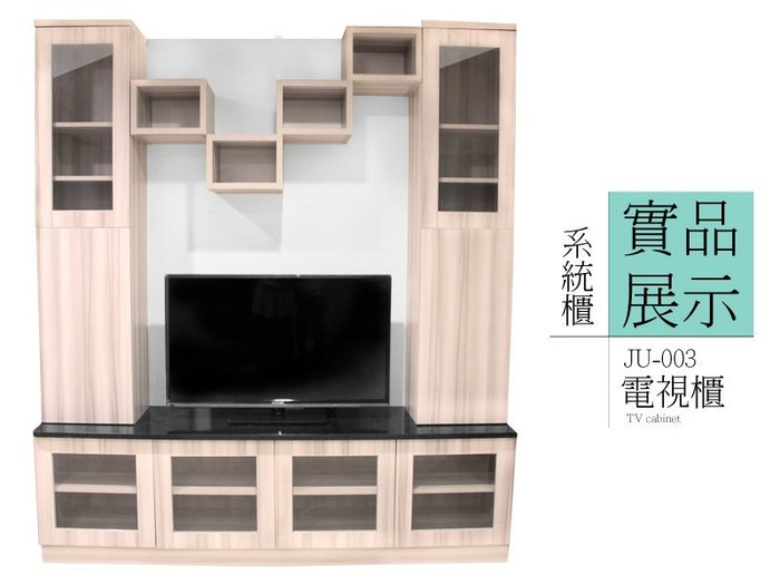 JU-003 電視櫃 系統家具 系統櫃 系統櫥櫃 書桌 書櫃 系統衣櫃 設計 開門櫃 床頭櫃 辦公桌 小孩房 廚具