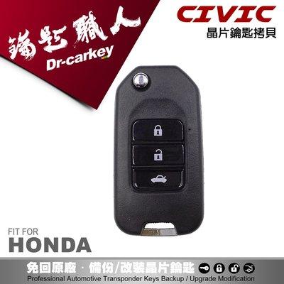 【汽車鑰匙職人】HONDA CIVIC...