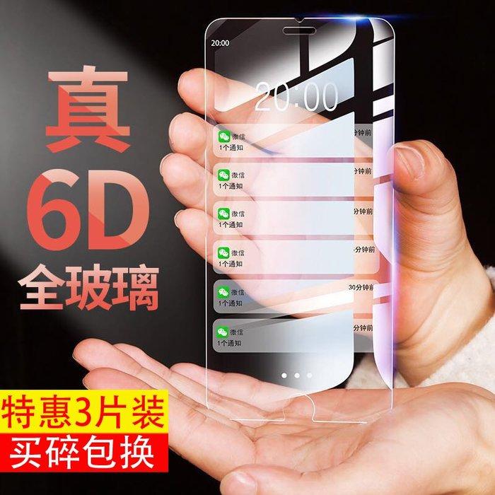 i6保護貼Apple手機飾品螢幕保護iphone6s鋼化膜蘋果7plus抗藍光蘋果8全屏防摔6sp手機膜i7保護膜196