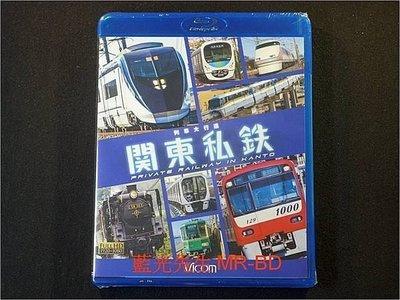 [藍光BD] - 列車大行進 : 關東私鐵 Private Railway In Kanto