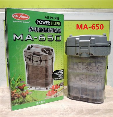 Mr.aqua-水族先生 MA-650 多功能圓桶過濾器(內附濾材等全配件)