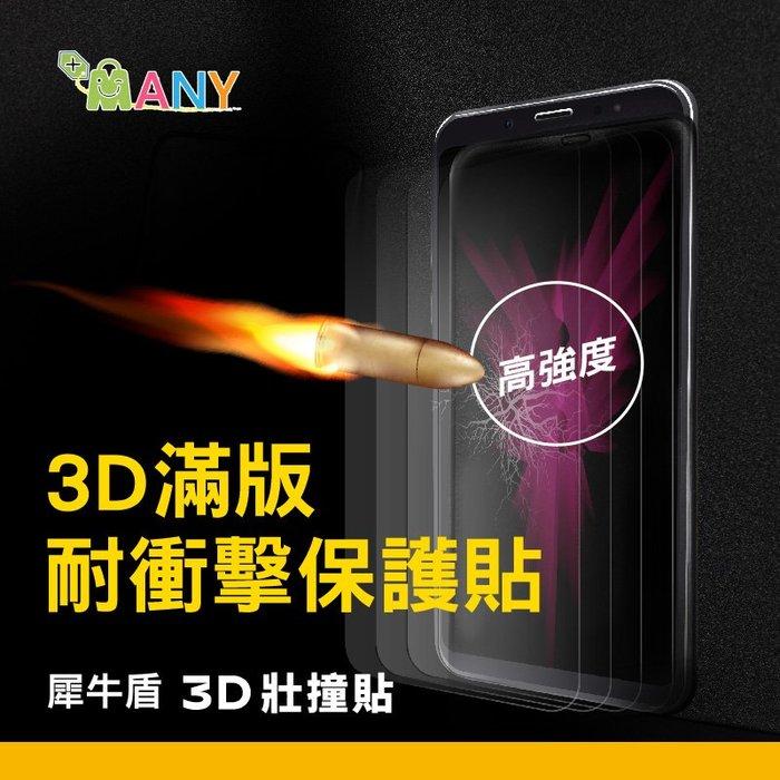 《限量買一送一》史上最強 再也不會破 犀牛盾 3D壯撞貼 iPhone11 8 SE XR XS Max i11 保護貼