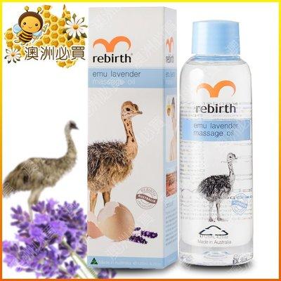 【澳洲必買】rebirth Emu Lavender Massage Oil 鴯鶓薰衣草按摩油 125ml