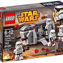 全新樂高 Lego 75078 Star Wars Imperial Troop Transport 星戰白兵