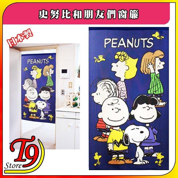【T9store】日本製 Snoopy 史努比和朋友們窗簾 門簾 壁畫(85x150cm)