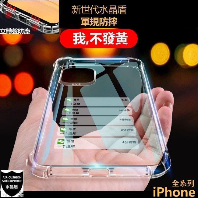 五代水晶盾 立體聲防塵 iPhone SE 2020 iPhoneSE2020 SE2 SE2020 手機殼 空壓殼