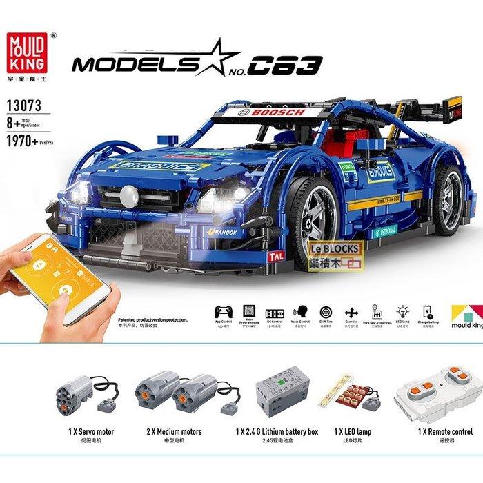 樂積木【預購】第三方  遙控跑車 1970片 可遙控 含充電電池 非樂高LEGO相容 賽車 13073