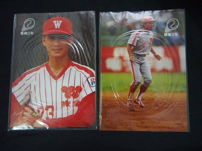 【阿輝の古物】紀念卡 棒球卡 職棒2年 防禦率王 紀念金卡 23號 黃平洋 + 盜壘王 林易增