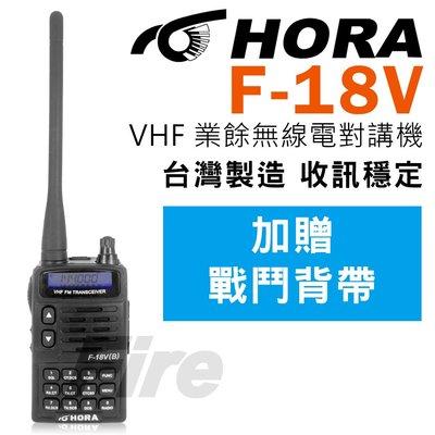 《實體店面》【贈戰背】HORA F-18V VHF 單頻 無線電對講機 F18V 超高頻手持無線電對講機