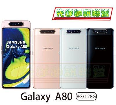 ※先達通訊聯盟※ SAMSUNG A80 A805F 8G/128G 攜碼中華4G599上網6G 專案價10999元
