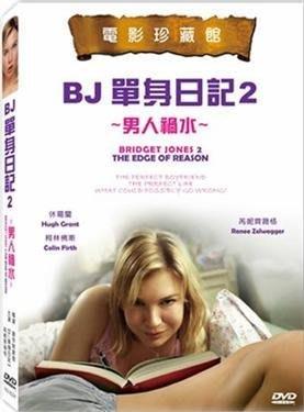 正版全新DVD~BJ單身日記2  - 男人禍水BRIDGET JONES 2 ~芮妮齊薇格+柯林弗斯