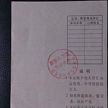 01-2  --1990年湖南省 橋匯 供應票