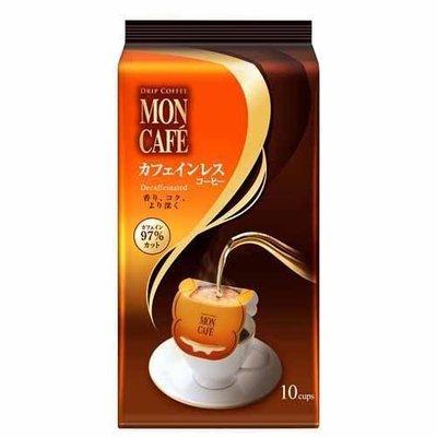 日本mon cafe 片岡濾掛咖啡 低咖啡因10包✈️鑫業貿易