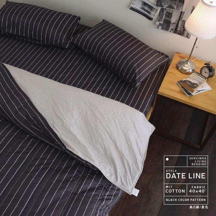 MIT精梳棉【 換日線-黑色】雙人/床包兩用被套組-絲薇諾