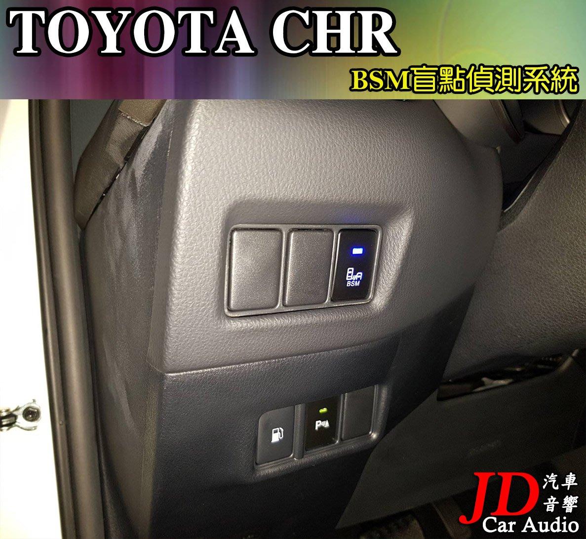 【JD汽車音響】實裝車 TOYOTA CHR BSM盲點偵測系統 盲區偵測系統 車側警示 NCC國家認證 免鑽洞。1